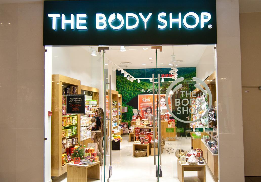 Магазины боди шоп