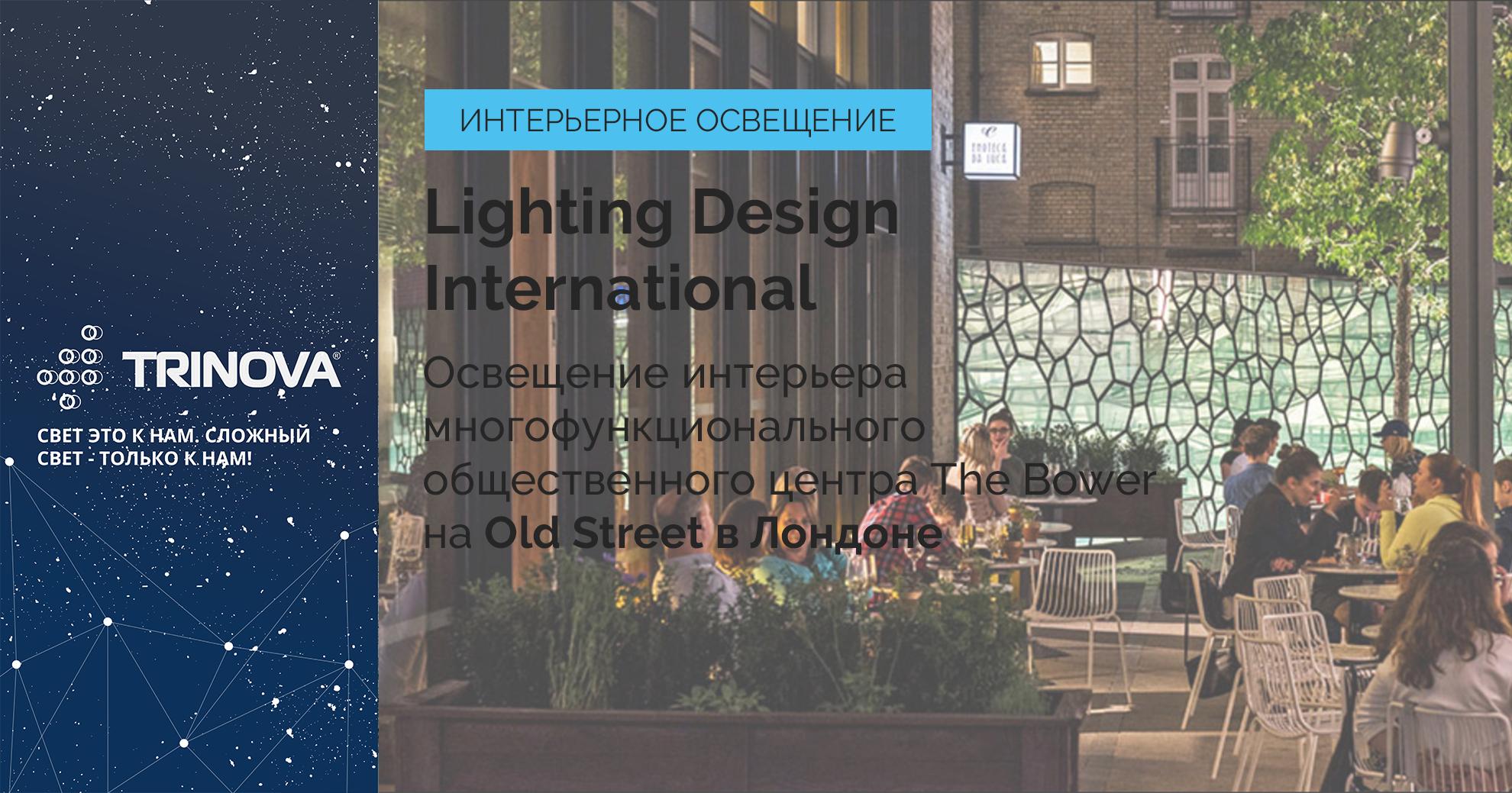 Ldi u lighting design international освещение интерьера